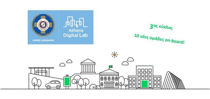 O 3ος κυκλος ξεκινα - Athens Digital Lab δήμου Αθηναίων